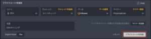 HiveOSフライトシート最終画面