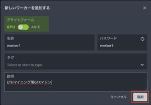 HiveOS Worker作成完了