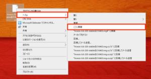 HiveOSインストールファイルの解凍