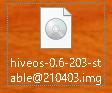 解凍後のHiveOSインストールファイルアイコン