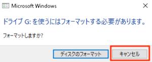 Windowsのフォーマット確認ダイアログ